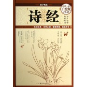 诗经(超值全彩白金版)(精)/国学典藏