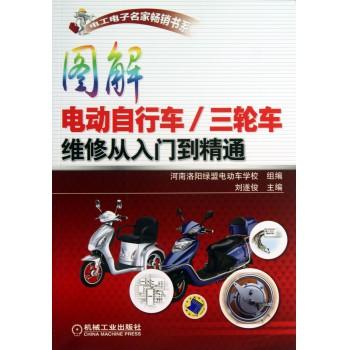 图解电动自行车三轮车维修从入门到精通/电工电子名家畅销书系
