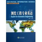 测绘工程专业英语(第2版高等学校测绘工程系列教材)