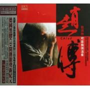 CD赵传(冠天下)