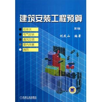 建筑安装工程预算(第2版给排水电气安装通风空调室内采暖消防)