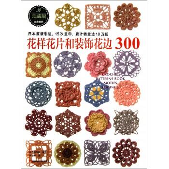 花样花片和装饰花边300(典藏版)