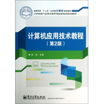 计算机应用技术教程(第2版高等学校十二五公共课计算机规划教材)