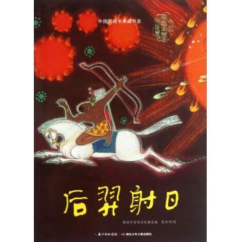 后羿射日/中国图画书典藏书系