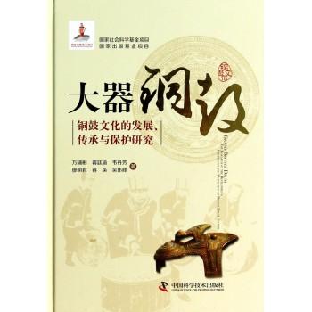 大器铜鼓(铜鼓文化的发展传承与保护研究)(精)