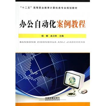 办公自动化案例教程(十二五高等职业教育计算机类专业规划教材)