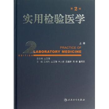 实用检验医学(上第2版)(精)