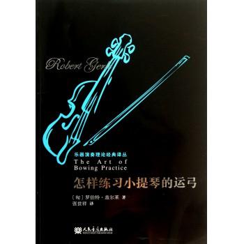 怎样练习小提琴的运弓/乐器演奏理论经典译丛
