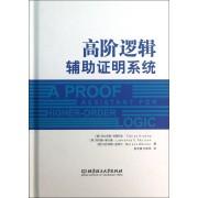 高阶逻辑辅助证明系统(精)