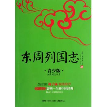 东周列国志(青少版)/拓展阅读书系/成长书架