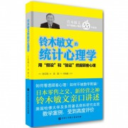 铃木敏文的统计心理学(用假设和验证把握顾客心理)