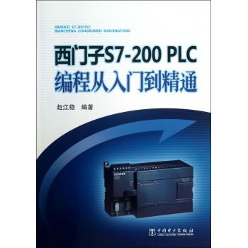 西门子S7-200PLC编程从入门到精通