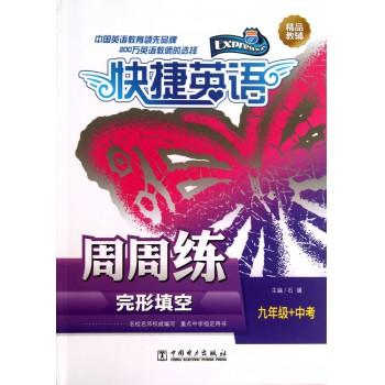 完形填空周周练(9年级+中考)/快捷英语