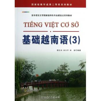 基础越南语(附光盘3亚非语言文学***特色专业建设点系列教材)