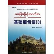 基础缅甸语(附光盘3亚非语言文学国家级特色专业建设点系列教材)