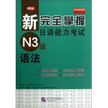 新完全掌握日语能力考试N3级语法(原版引进)