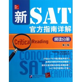新SAT官方指南详解(阅读分册第2版)