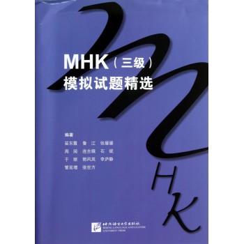 MHK<三级>模拟试题精选(附光盘)