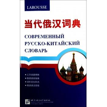 当代俄汉词典