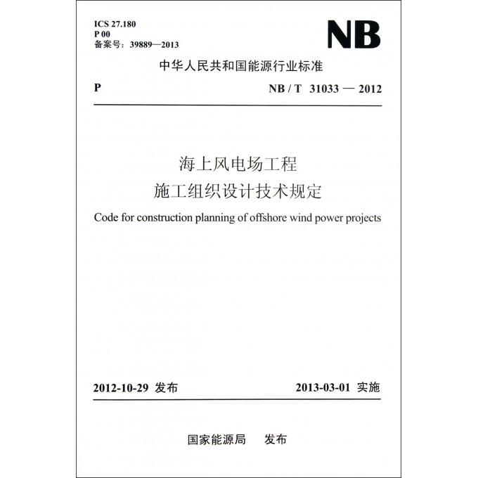 海上风电场工程施工组织设计技术规定(NB\T31033-