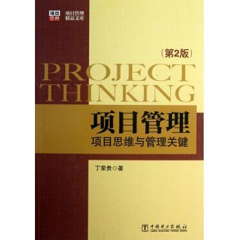 项目管理(项目思维与管理关键第2版)/项目管理精品文库