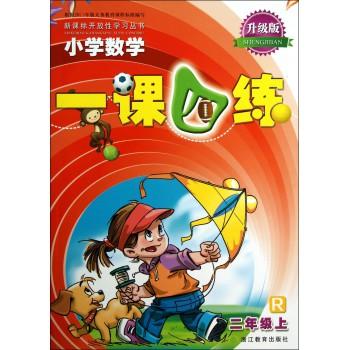 小学数学一课四练(2上R升级版)/新课标开放性学习丛书