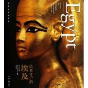 法老守护的埃及(精)/世界古文明书系