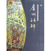 广州珐琅(精)/广州市非物质文化遗产保护丛书