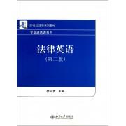 法律英语(第2版21世纪法学系列教材)/专业通选课系列