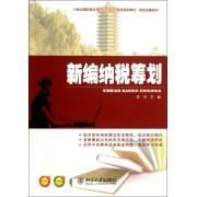 新编纳税筹划(21世纪高职高专能力本位型系列规划教材)/财政金融系列
