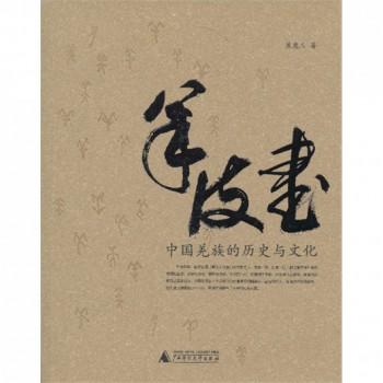 羊皮书(中国羌族的历史与文化)