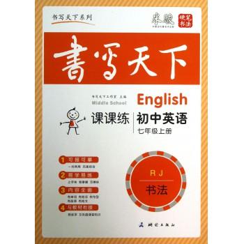 初中英语课课练(7上RJ)/书写天下系列