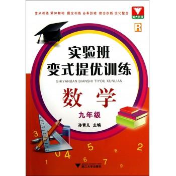 数学(9年级R)/实验班变式提优训练