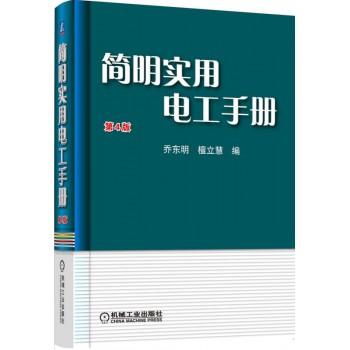 简明实用电工手册(第4版)