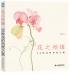 花之绘(Ⅲ38种花的自然之美)