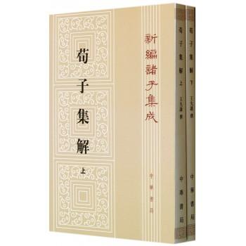 荀子集解(上下)/新编诸子集成