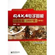 CAXA电子图板绘图教程(2007版第2版)/职业教育教学系列丛书