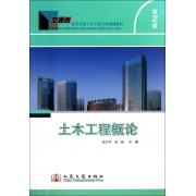土木工程概论(第2版交通版高等学校土木工程专业规划教材)