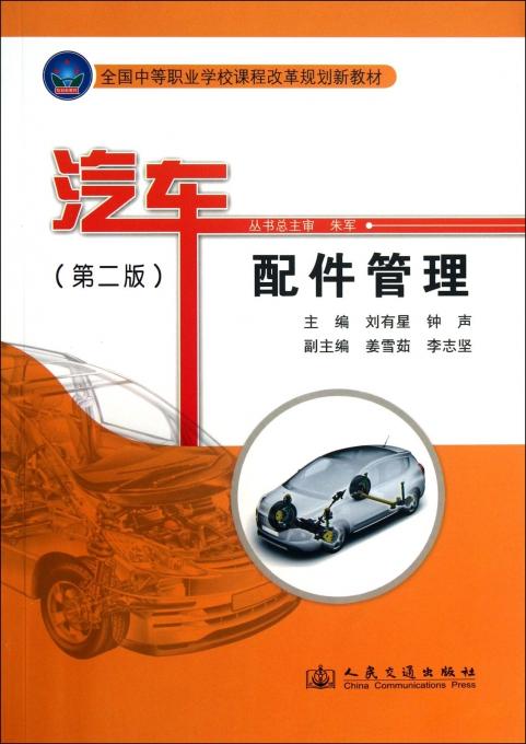 汽车配件管理(第2版全国中等职业学校课程改革规划新教材)