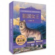 狼国女王/沈石溪动物小说感悟生命书系