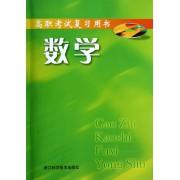 数学/高职考试复习用书
