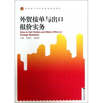 外贸接单与出口报价实务(高职高专经济管理类规划教材)