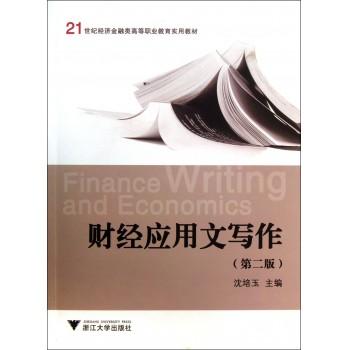 财经应用文写作(第2版21世纪经济金融类高等职业教育实用教材)