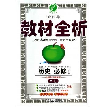 历史(必修ⅠYL)/金四导教材全析