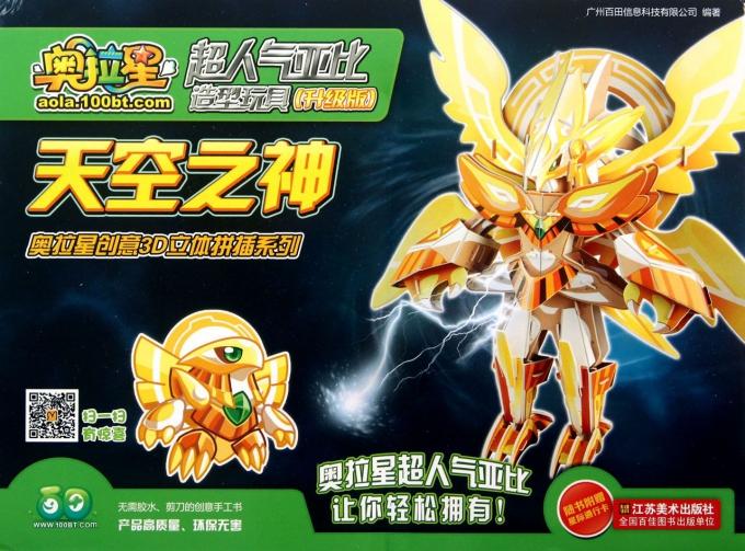 奥拉星超人气亚比造型玩具(天空之神升级版)/奥拉星创意3