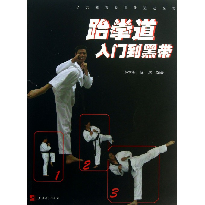 跆拳道入门到黑带/公共丛书专业化运动速度体育滑冰韩国队员是图片