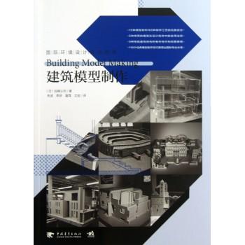 建筑模型制作(国际环境设计精品教程)