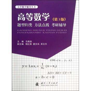 高等数学题型归类方法点拨考研辅导(第3版)/大学数学辅导丛书