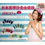 日本美甲沙龙全掌握9300款(上)
