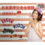 日本美甲沙龙全掌握9300款(下)
